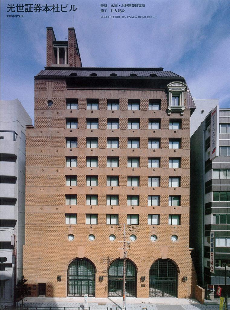 光世証券本社ビル